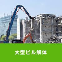 大型ビル解体